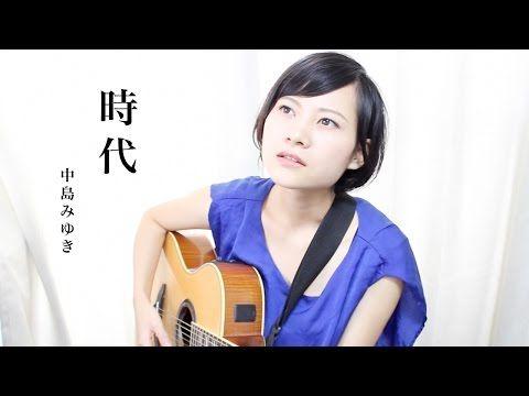 中島みゆき「誕生」Covered by BEBE - YouTube