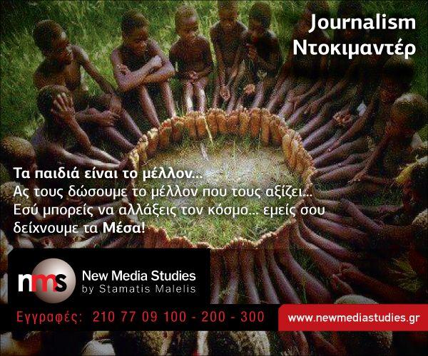 #documantary #journalism #nms #stamatismalelis