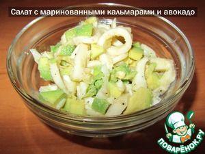 Салат из авокадо, маринованных кальмаров и яиц