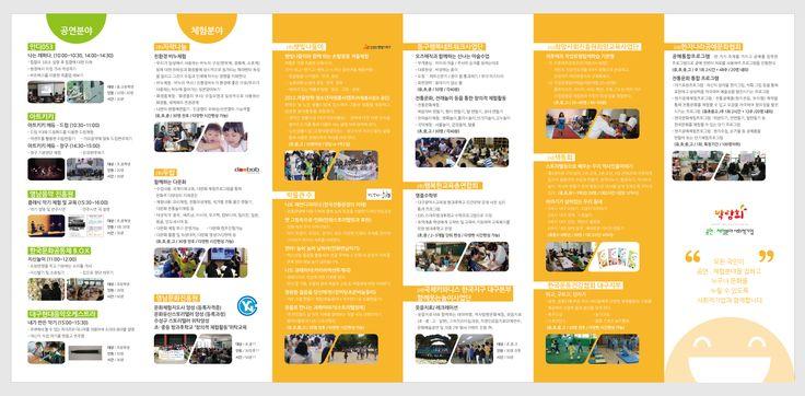 사회적기업 박람회 팜플렛