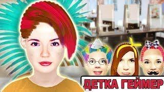 видео саша спилберк играет в салон красаты - YouTube