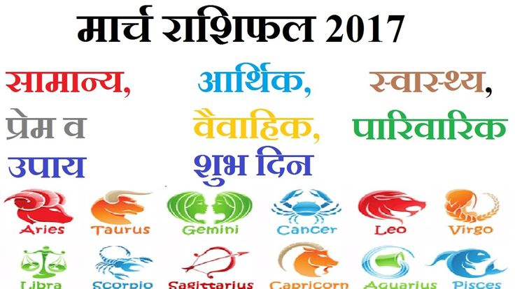 मार्च 2017 राशिफल | March 2017 Rashifal | March 2017 horoscope in Hindi ...