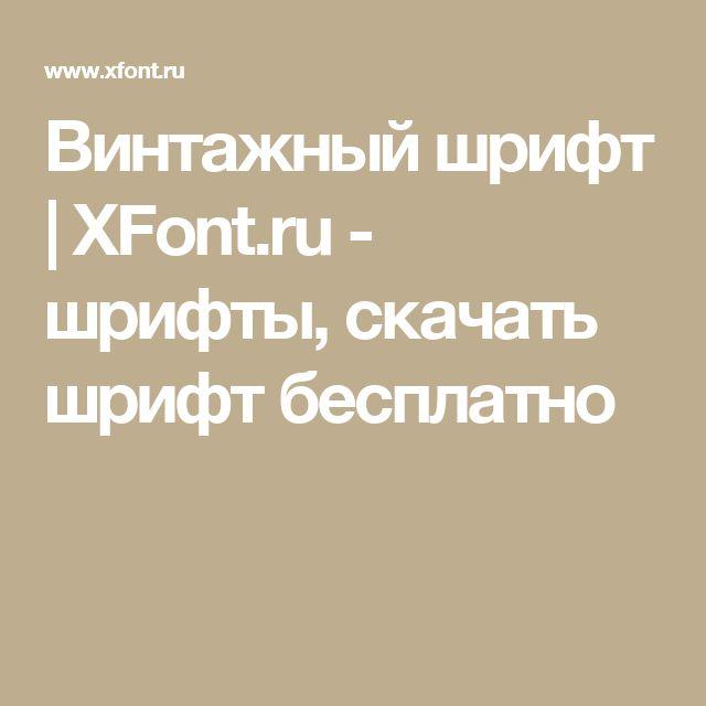 Винтажный шрифт   XFont.ru - шрифты, скачать шрифт бесплатно