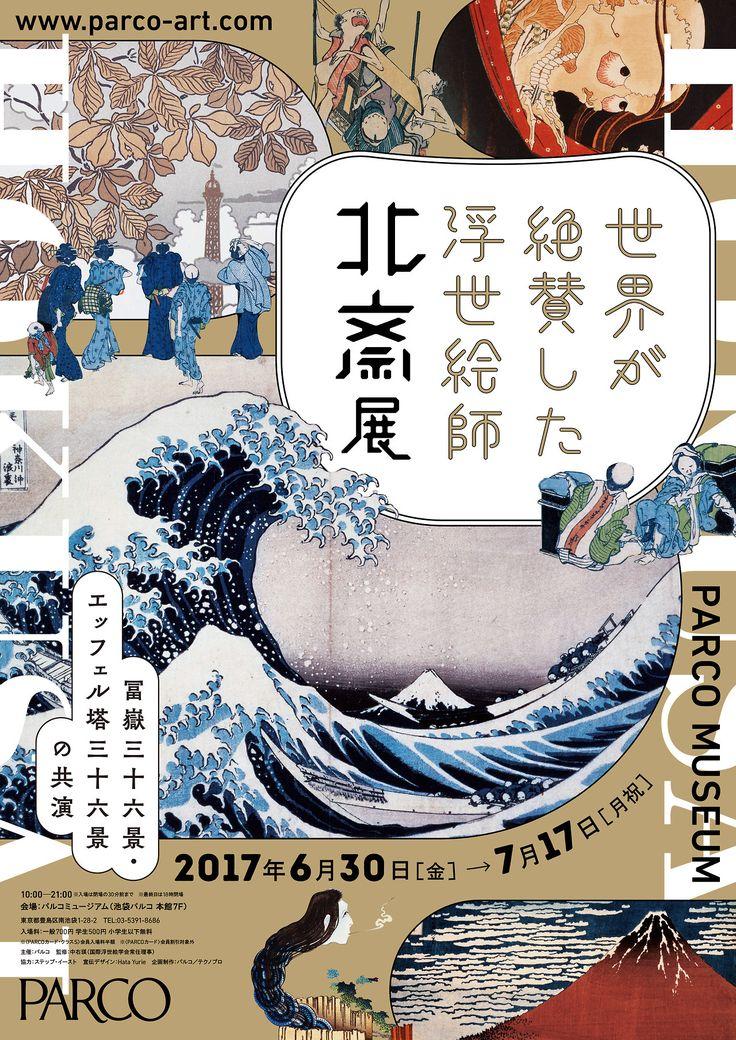 PARCO MUSEUM『世界が絶賛した浮世絵師 北斎展』  宣伝美術 Art direction & design  CL:PARCO