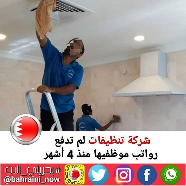 شركة تنظيفات لم تدفع رواتب موظفيها منذ 4 أشهر شكا موظفون بحرينيون بشركة تنظيفات محلية من وقف صرف رواتبهم منذ مارس الماضي 4 أشهر وذلك بحجة عدم توافر الميزا