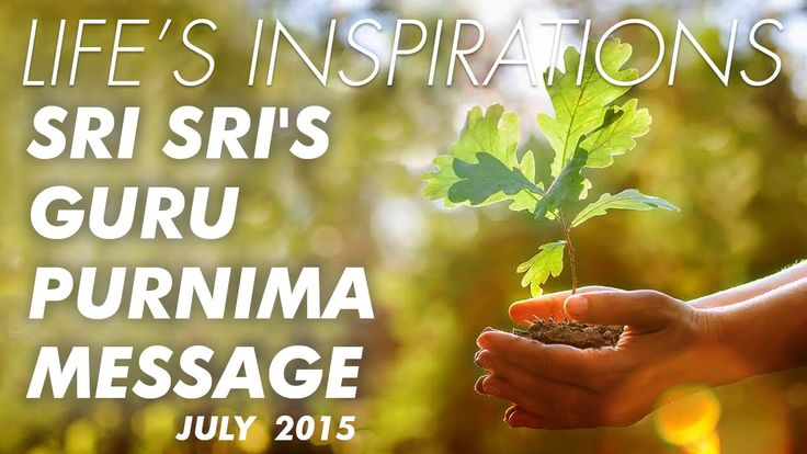 Guru Purnima 2015 Message By Sri Sri Ravi Shankar | Art of Living