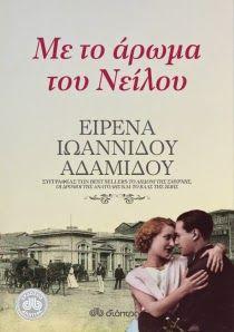 H κύπρια συγγραφέας Ειρένα Ιωαννίδου Αδαμίδουμε αφορμή το νέο της βιβλίο μίλησε για τη ζωή, το έργο και τους ανθρώπους που τη σημάδεψαν  http://arte-magazinegr.blogspot.com/2014/05/blog-post_9509.html