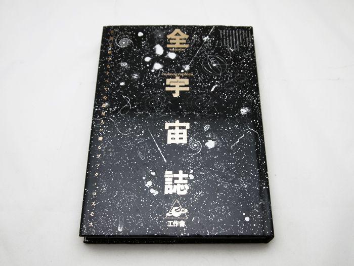【おすすめ】松岡正剛 他「全宇宙誌」