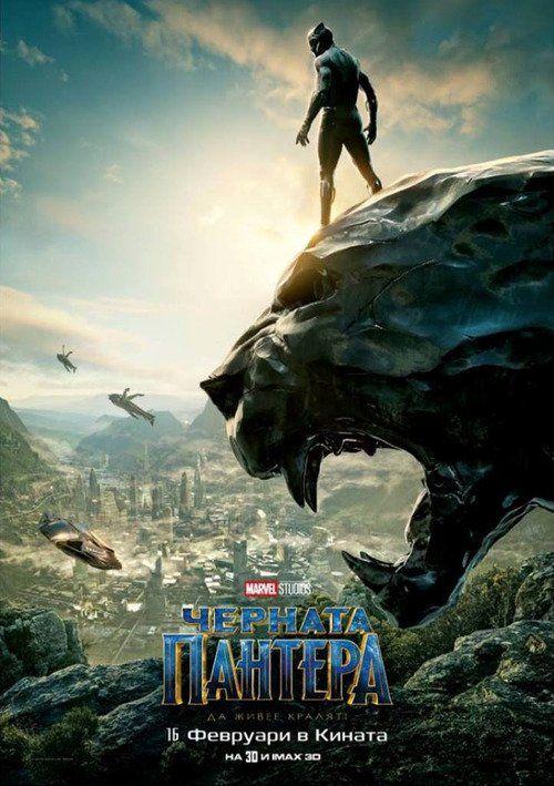 Black Panther 2018 full Movie HD Free Download DVDrip