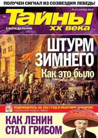 Тайны ХХ века №45 2016 скачать бесплатно