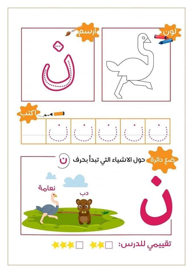 رحلة مع الحروف Arabic Alphabet For Kids Learn Arabic Alphabet Arabic Alphabet Letters