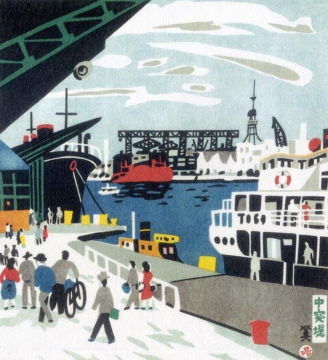 Hide Kawanishi (1894-1965) The Pier in Kobe. 1962.