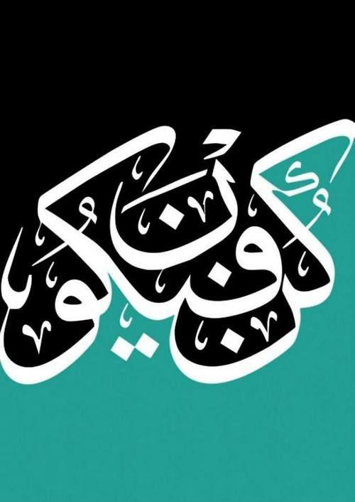 كن فيكون...مذكورة فى القرآن الكريم