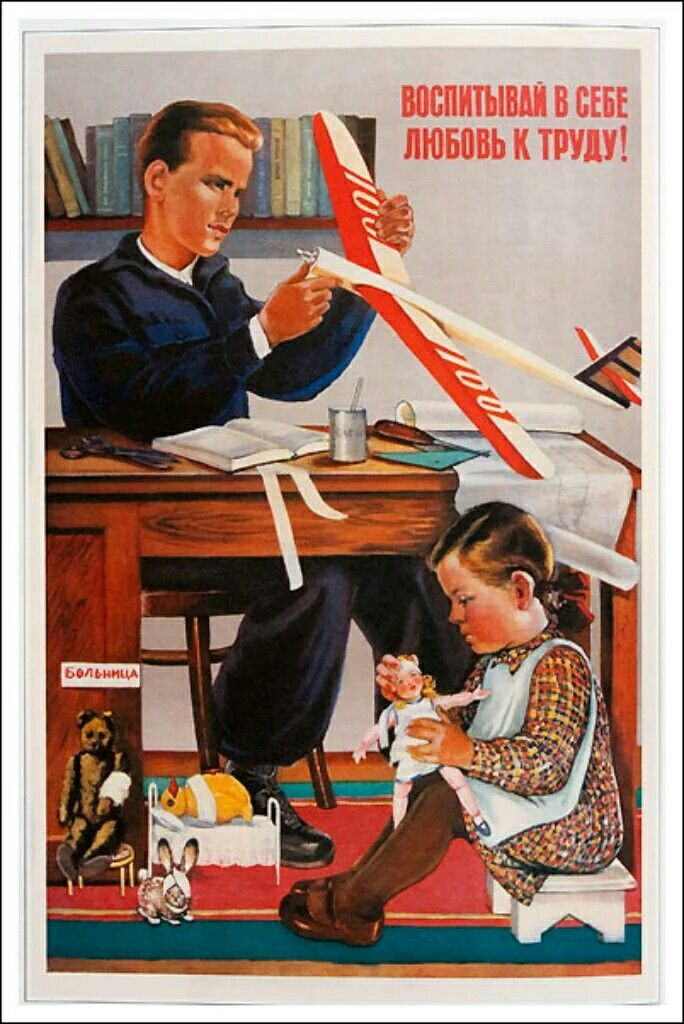"""""""Cultivate a love for work in yourself!"""" 1955 Soviet poster"""