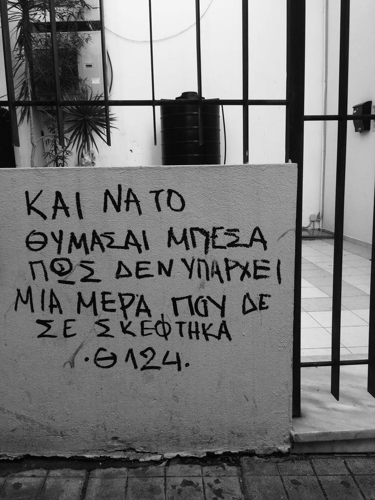 Street quote : Και να το θυμασαι μπεσα πως δεν υπαρχει μερα που δεν σε σκεφτηκα.