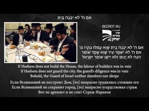 Шомер Исраэль - אִם ה' לֹא יִבְנֶה בַיִת  If Hashem does not build the House, the labour of builders was in vain  If Hashem does not guard the city, the guard's diligence was in vain  Behold, the Guard of Israel neither slumbers nor sleeps  Psalms 127:1 and 121:4  #jewish #song #acapella #евреи #песня #music #музыка