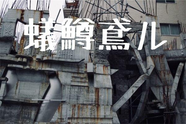 アリマストンビルが再開発の危機 三田のガウディが作る即興建築に迫る Yokoyumyumのリノベブログ バベルの塔 ビル サグラダファミリア