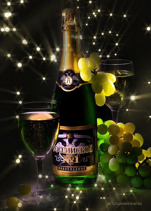 Открытки про, шампанское с бокалами картинки анимация