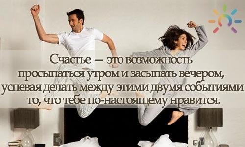 Счастье - это...