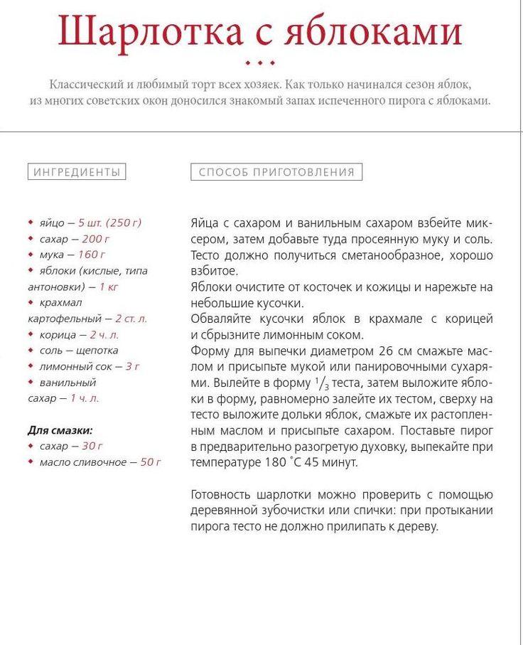 #ClippedOnIssuu from А. Селезнев Советские торты и пирожные