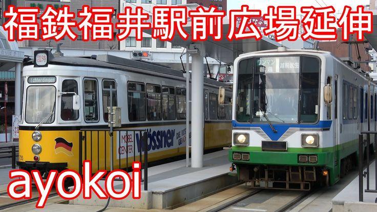 福井鉄道駅前線 駅前広場延伸 福井駅停留所