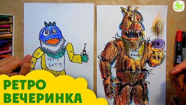Герои Фреди из FNAF / Ретро вечеринка от РыбаКит / Рисунки детей