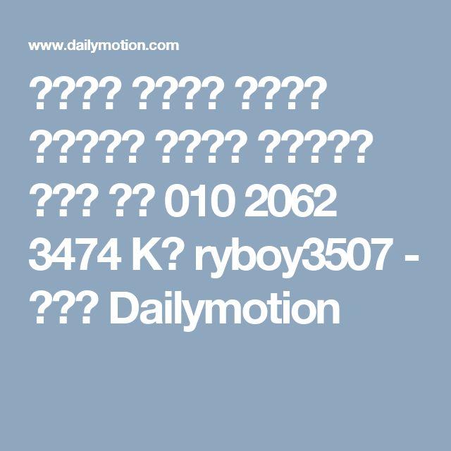 이브알바 알바걸스 여성알바 고수입알바 공주알바 고소득알바 오나미 실장 010 2062 3474 K톡 ryboy3507 - 동영상 Dailymotion