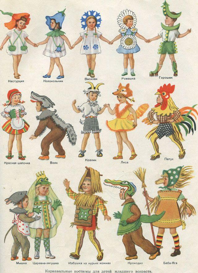 Карнавальные костюмы для детей рисунки