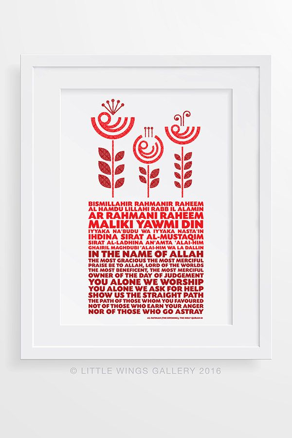 Surah Fatihah Islamic Calligraphy Art Print. Islamic Wall Art, Islamic Nursery Decor, Islamic Art for Kids, Muslim Baby Gift.