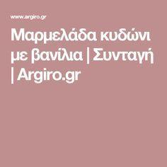 Μαρμελάδα κυδώνι με βανίλια | Συνταγή | Argiro.gr