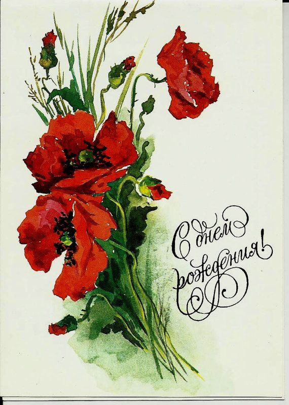 Poppies - Vintage Russian Postcard by LucyMarket on Etsy, $3.50
