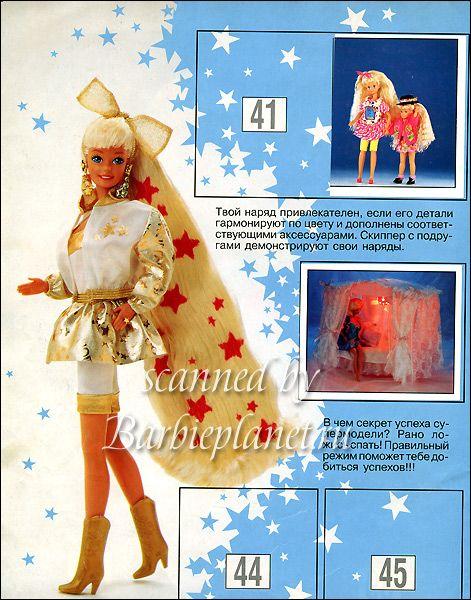 кукла Барби Стиль Голливуд из журнала наклеек Барби 90-х