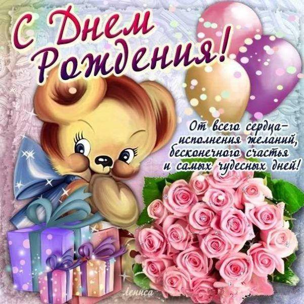 Kartinki S Dnem Rozhdeniya Na 15 Let Devochke 40 Foto S Dnem