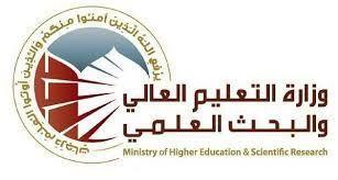 استمارة التقديم الالكتروني الى الجامعات والكليات الأهلية العراقية للعام الدراسي 2017 2018 أخبار التعليم