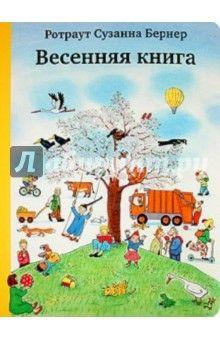 Ротраут Бернер - Весенняя книга