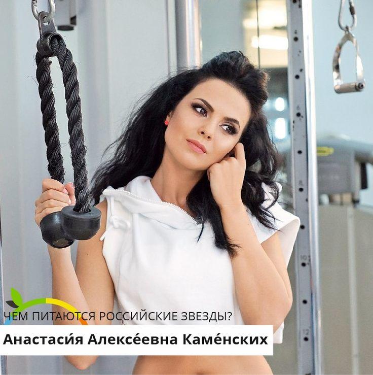 """⭐Рубрика""""Чем питаются Российские звезды""""❓ Сегодня поговорим о том как питается Анастасия Каменских.  По мнению Каменских, самое главное в вопросе похудения — это мотивация и дисциплина. Она не скрывает, в вопросе похудения 20%успеха — это заслуга фитнеса и 80% — питания. Поэтому свой путь к стройной фигуре, певица начала именно с коррекции рациона. ⠀ Основное правило диеты ☝Насти Каменских — кушать часто, правильно и небольшими порциями. Сама певица не называет свой рацион диетой, она…"""