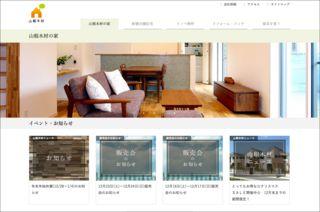 福岡支店 公式サイトがリニューアルされました。