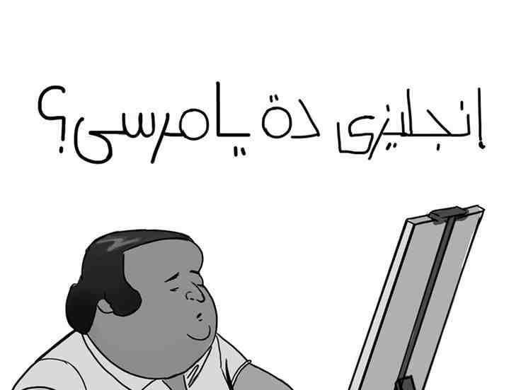 رمزيات و خلفيات بالعربي لإنجليزي ده يا مرسي مدرسة المشاغبين Ecard Meme Memes Character