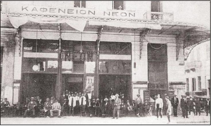 """Οικοδόμος: Το ιστορικό καφενείο """"ΝΕΟΝ"""" της πλατείας Ομονοίας στο πέρασμα του χρόνου"""