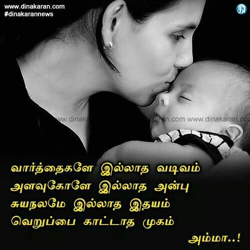 Family Quotes In Tamil: 100+ Ideas To Try About Tamil Quotes Collection