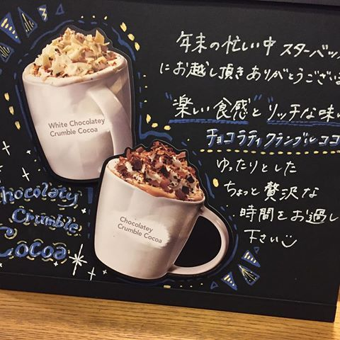 #followme #スターバックス #スタバ #coffee #カフェ #art #illustration #starbucks #japan #店頭ボード #cafe #tokyo #東京 #黒板アート #コーヒー #cute #カフェめぐり #holiday #sweets #cake #café #frappuccino #珈琲 #ボード #手書き  #tea #latte #xmas #blackboard #starbuckscoffee