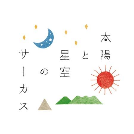 『太陽と星空のサーカス』ロゴ もっと見る