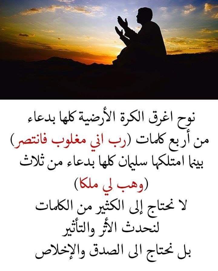 Pin By صورة و كلمة On مواعظ خواطر إسلامية Movie Posters Poster Arabic Calligraphy