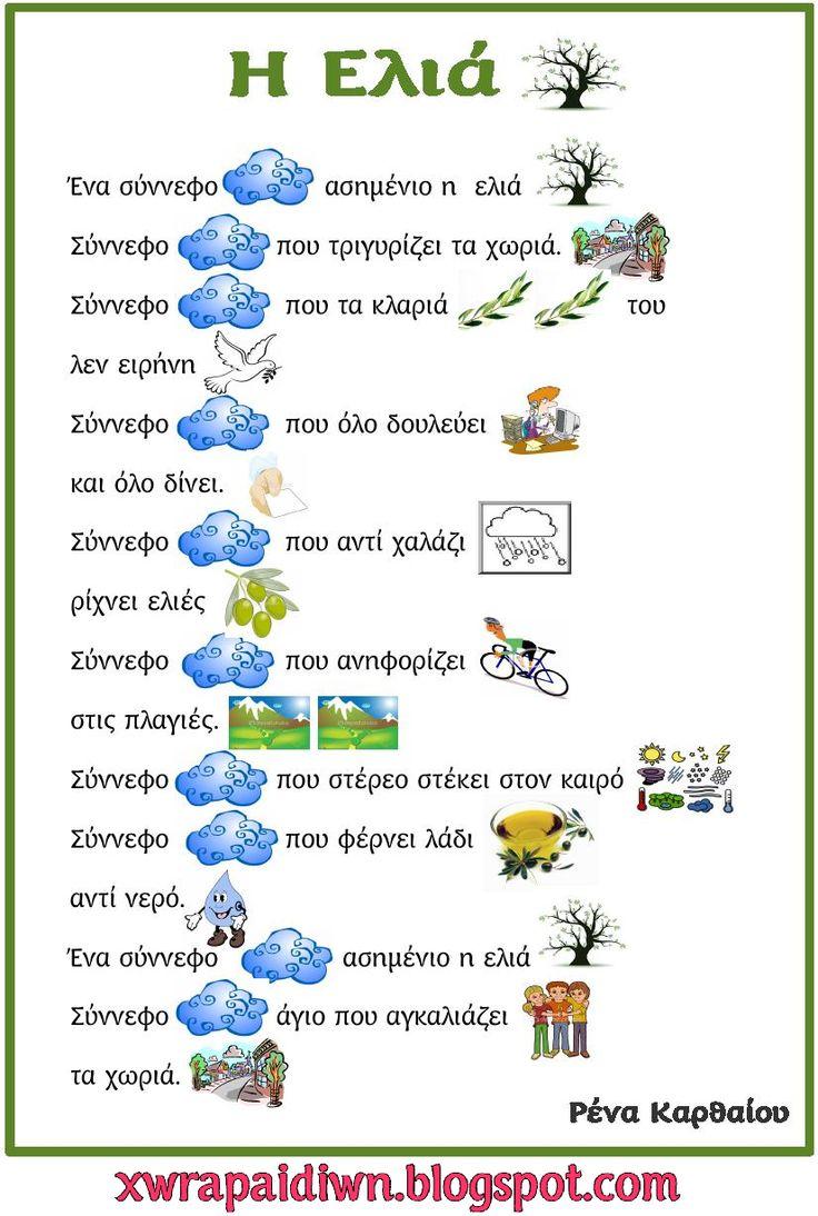 Η ΕΛΙΑ   (ποίημα - εικονόλεξο της Ρένας Καρθαίου)     Ένα σύννεφο            ασημένιο η  ελιά         Σύννεφο            που τριγυρίζει...