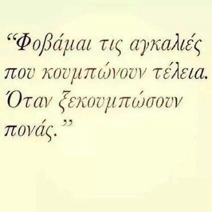 τις ΤΕΛΕΙΕΣ αγκαλιες να τις φοβαστε...~