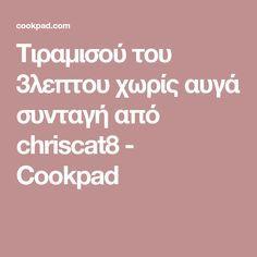 Τιραμισού του 3λεπτου χωρίς αυγά συνταγή από chriscat8 - Cookpad