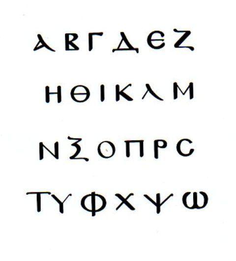 Image result for βυζαντινη γραμματοσειρα