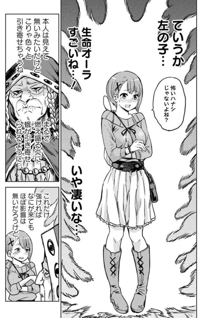 泉 見える子ちゃん連載中 izumi000 さんの漫画 52作目 ツイコミ 仮 dc コミックアート 漫画 面白い漫画