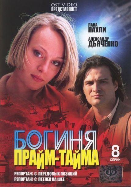 Экранизация романа Татьяны Устиновой: журналистка похищена с передовой — ее муж…