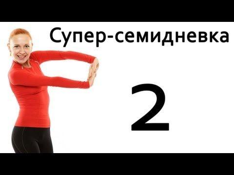 Фитнес дома   Суперсемидневка 1. Тренировка 1. Неделя 1 - YouTube